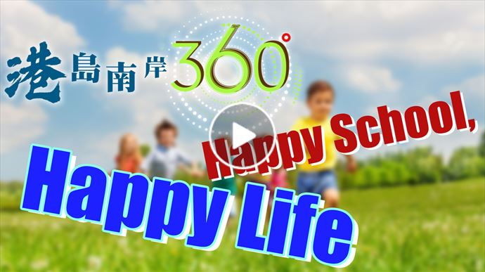 港島南岸360º - Happy School, Happy Life