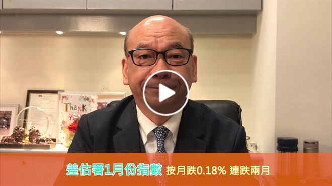 2020年2月28日 差估署1月樓價指數 連跌兩個月  中原地產亞太區副主席兼住宅部總裁