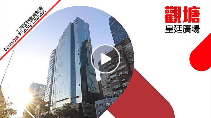 物業資料庫 觀塘 皇廷廣場