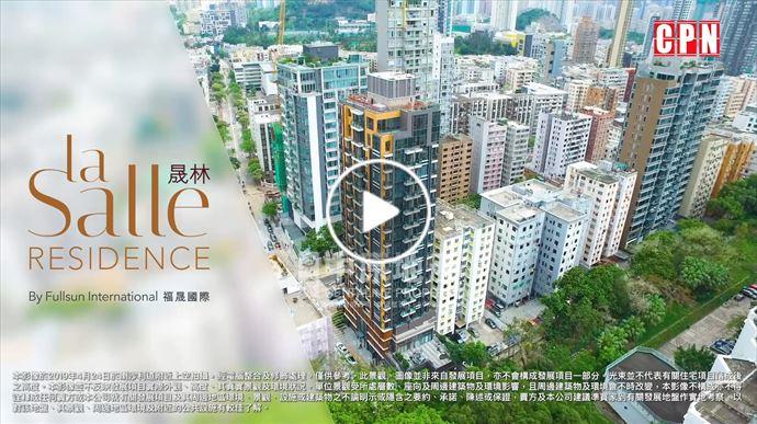 何文田《晟林》航拍影片