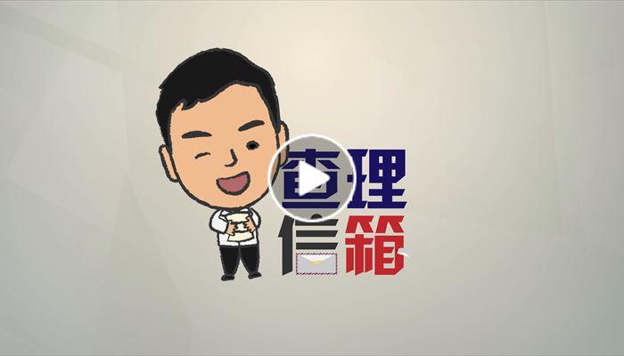 【租務專員查理】 查理信箱 - 申索與CR109