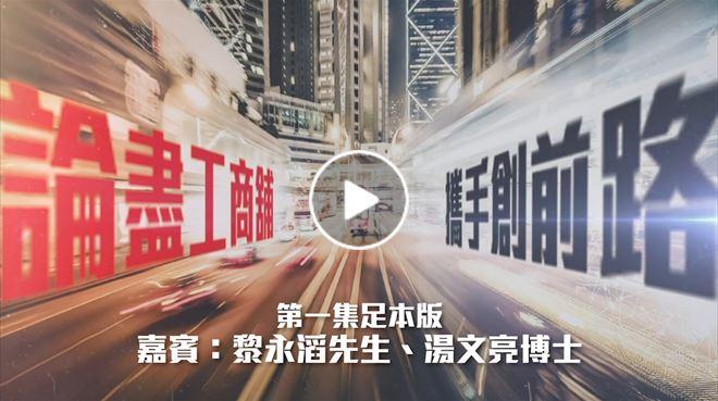 【論盡工商舖 攜手創前路】 第一集足本重溫