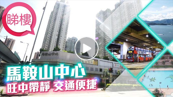 馬鞍山中心 Ma On Shan Centre