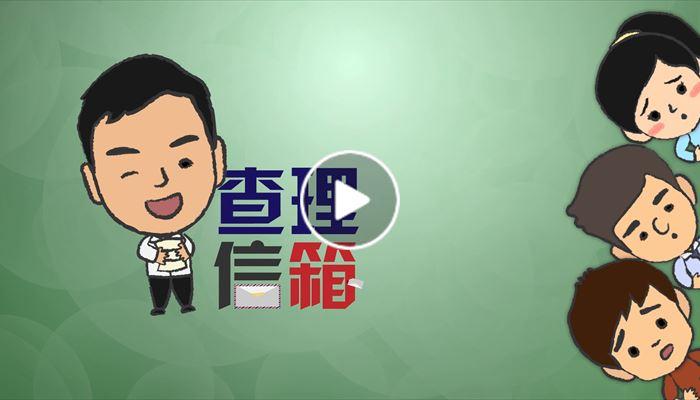 【租務專員查理】查理信箱 - 共同業權