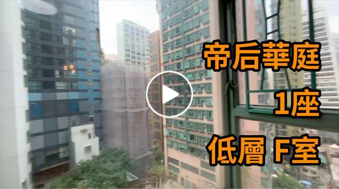 上環/中環/金鐘 帝后華庭 1座 低層 F室