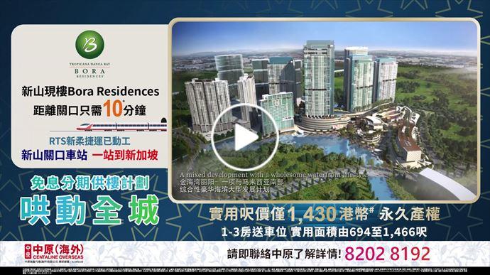 海外尋寶 馬來西亞篇 新山Bora Residences 與新加坡僅一水之隔,前往新加坡第一關口只需要10分鐘路程 中原項目部 (中國及海外物業)