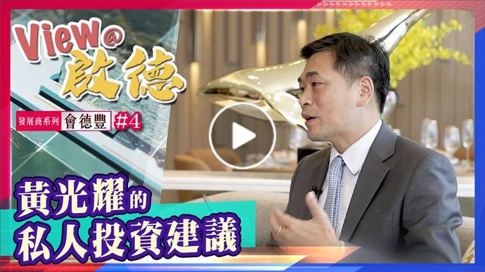 View@啟德 發展商系列 會德豐第四集 黃光耀的私人投資建議