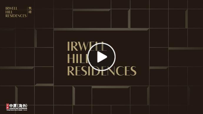 海外尋寶 新加坡篇 新加坡第9區Irwell Hill Residences矚目登場 - 3 中原項目部 (中國及海外物業)