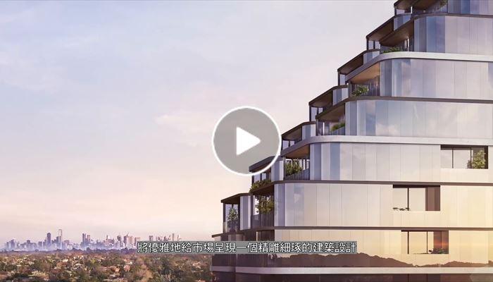 海外尋寶 澳洲篇 墨爾本 Prospect Box Hill 中原項目部 (中國及海外物業)