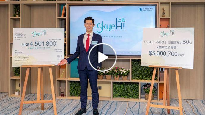屯門「上嵐」首批50伙 全部折實價低於538.07萬  中原地產住宅部總裁