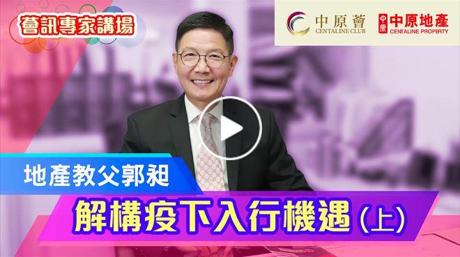 【薈訊專家講場】 地產教父郭昶 解構疫下入行機遇 (上)