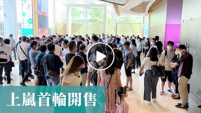 2021年7月25日 屯門「上嵐」首輪銷售  中原地產住宅部總裁