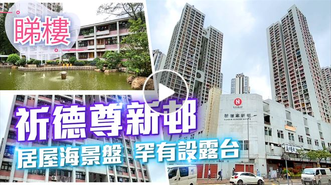 祈德尊新邨 Clague Garden Estate