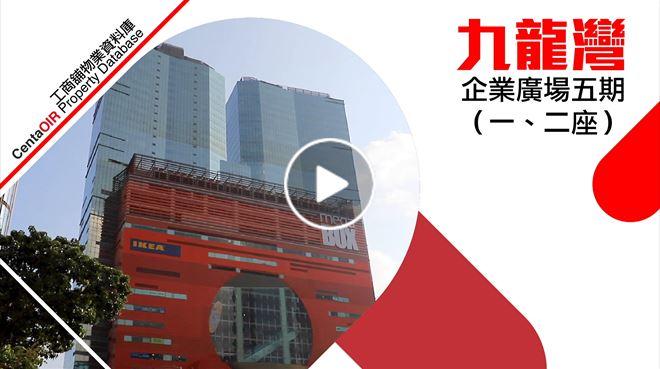 物業資料庫 九龍灣企業廣場五期