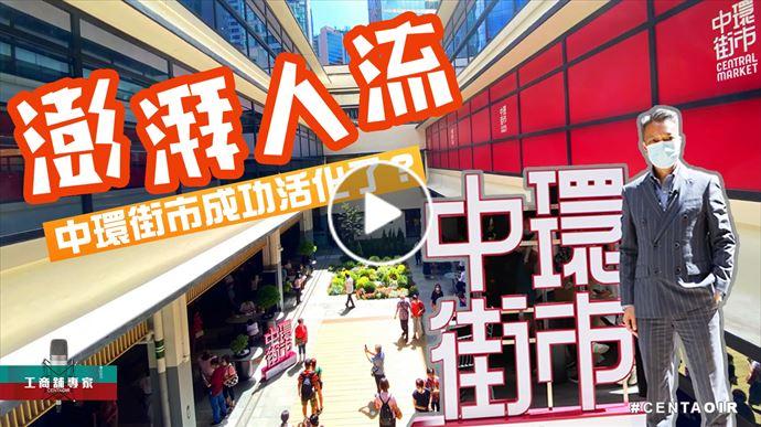 工商舖專家 澎湃人流! 中環街市成功活化了?