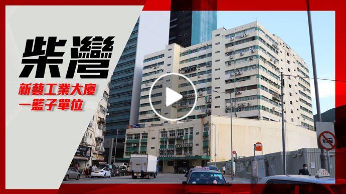 獨家代理 柴灣 新藝工業大廈