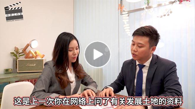 【中原測量師行】 在香港規劃土地發展,應如何著手