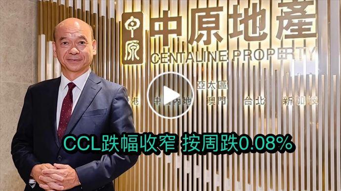 2020年12月5日 CCL跌幅收窄 跌0.08%  中原地產亞太區副主席兼住宅部總裁