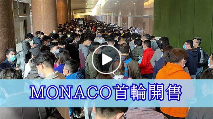 2021年1月17日 MONACO首輪銷售  中原地產亞太區副主席兼住宅部總裁
