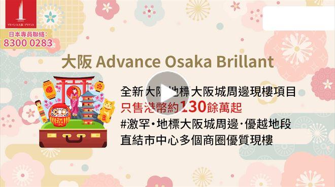 海外尋寶 日本篇 全新大阪地標大阪城周邊現樓 Advance OSAKA BRILLANT | 現場實景為你介紹 中原項目部 (中國及海外物業)