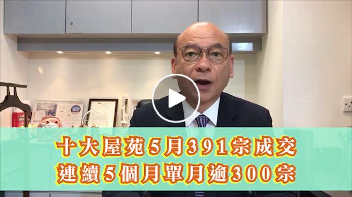 十大屋苑5月月結 5月391宗成交 連續5個月高企逾300宗 中原地產住宅部總裁
