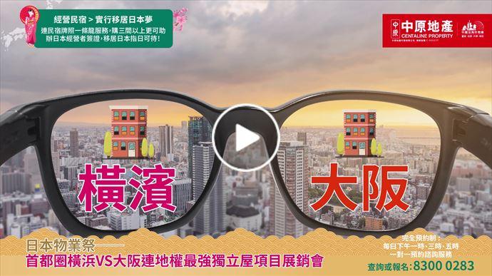 海外尋寶 日本篇 橫濱關內II (Livcity Yokohama Kannai II) 中原項目部 (中國及海外物業)