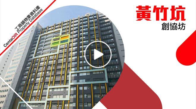 物業資料庫 黃竹坑 創協坊