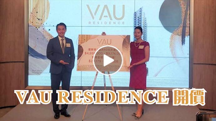 2021年6月10日 VAU Residence開價 首批50伙 入場499.8萬起 中原地產住宅部總裁