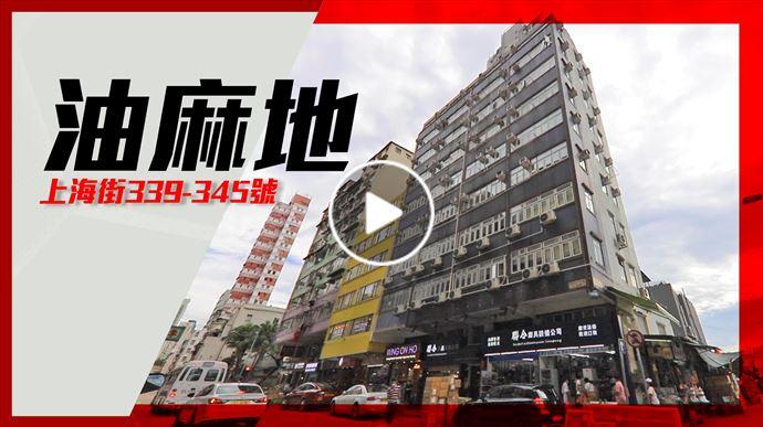 獨家招標 油麻地上海街339-345號