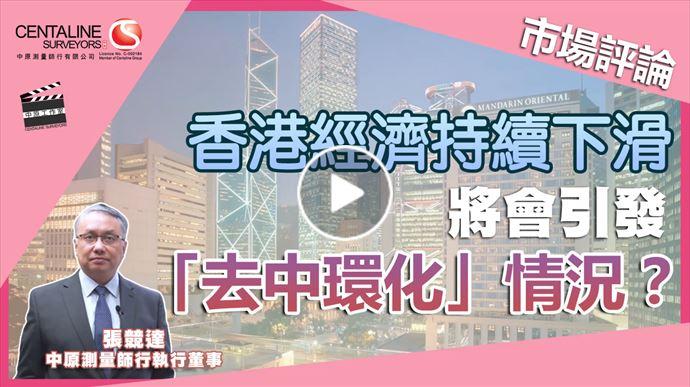 香港經濟持續下滑 將會引發 「去中環化」情況?│ 中原測量師行