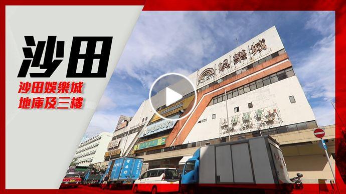 獨家招標 沙田娛樂城地庫及三樓