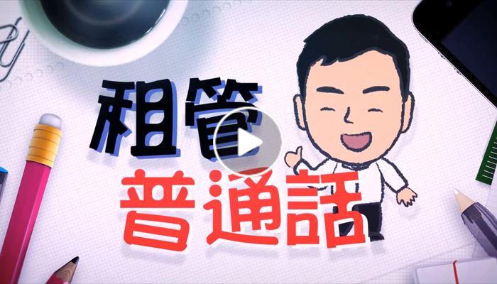 【租務專員查理】租管普通話 – 實戰篇(滴水)