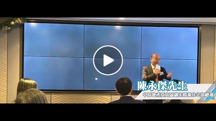 2019年12月 泓觀 2020 投資攻略  中原地產亞太區副主席兼住宅部總裁