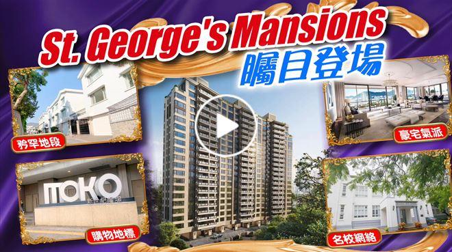 【一手盤攻略】 St. George's Mansions殿堂級鬧市綠洲 影片來源: on.cc東網專訊