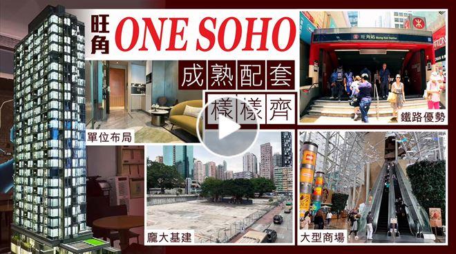 【一手盤攻略】 旺角ONE SOHO 成熟配套一網打盡 影片來源: on.cc東網專訊