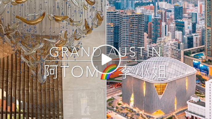 今期樓行 高鐵站二零一九年八月三十日 Grand Austin