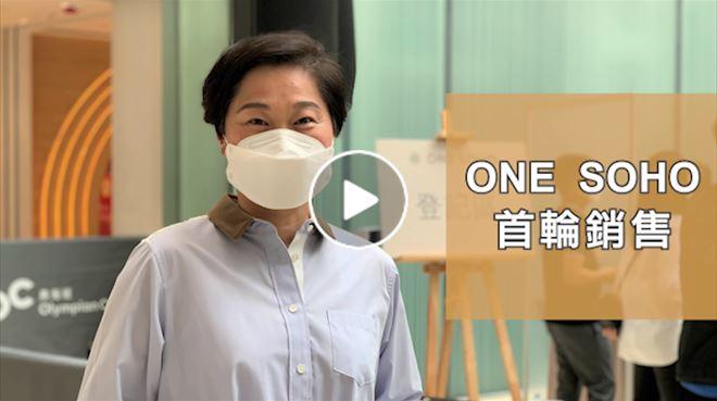 2021年5月1日 ONE SOHO開售 #中原劉瑛琳Sandia評析 中原地產住宅部總裁