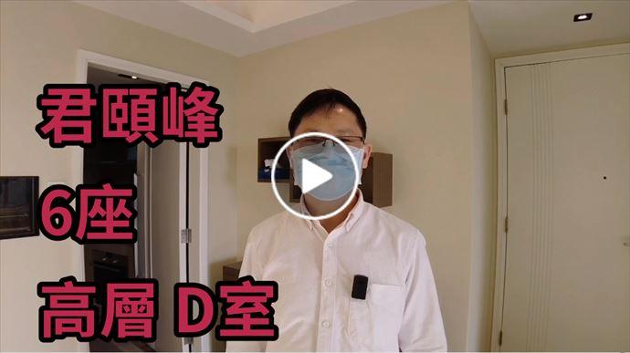 何文田/京士柏 君頤峰 6座 高層 D室