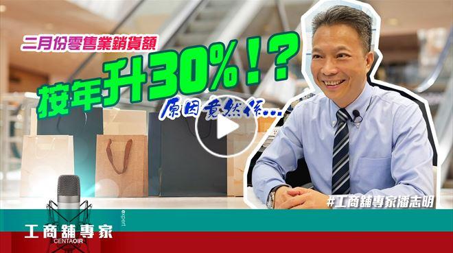 工商舖專家 二月份零售業銷貨額按年升30% 原因竟然係...