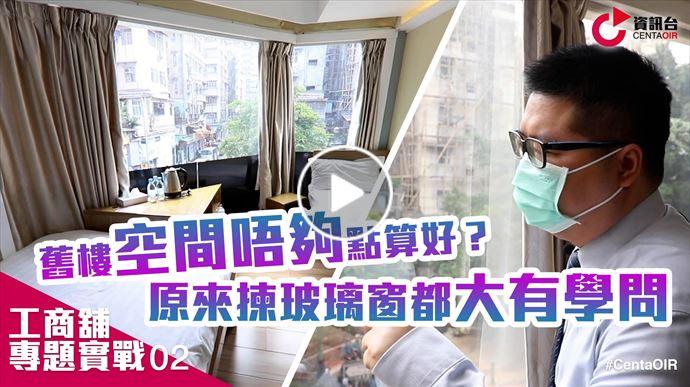 工商舖專題實戰   舊樓空間唔夠點算好?原來揀玻璃窗都大有學問!