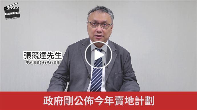 【中原測量師行】 2019-20年度賣地計劃