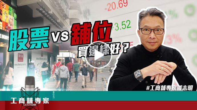 工商舖專家 買股票好定買舖位好?