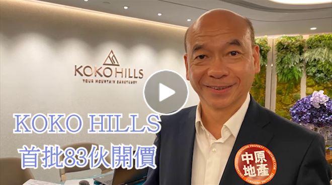 2020年7月2日 KOKO HILLS 首批開價 較啟德一手貨尾價有2成折讓 中原地產亞太區副主席兼住宅部總裁