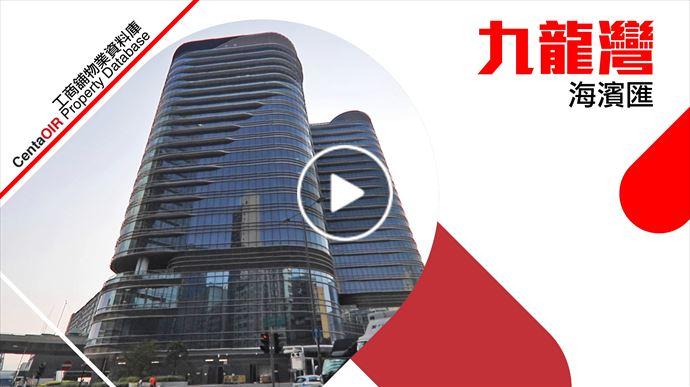 物業資料庫 九龍灣海濱匯