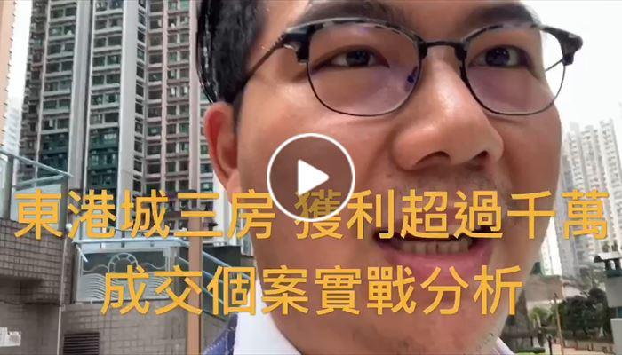 東港城三房獲利超過千萬 破頂成交個案實戰分析 放盤/置業研究熱線:61330359