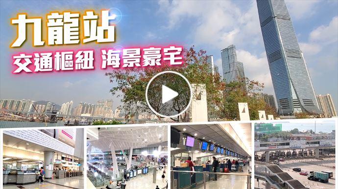 九龍站環境配套 Kowloon Station