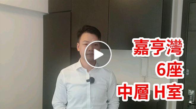 鯉景/嘉亨/逸濤/西灣河 嘉亨灣 6座 中層 H室