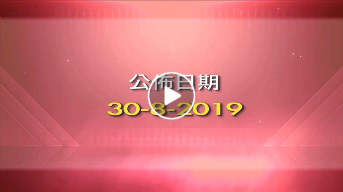 中原城市領先指數 30/8/2019