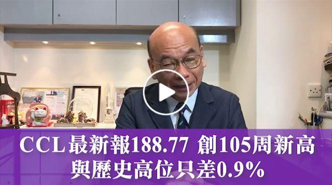 2021年7月30日 CCL創105周新高 與歷史高位只差0.9% 中原地產住宅部總裁