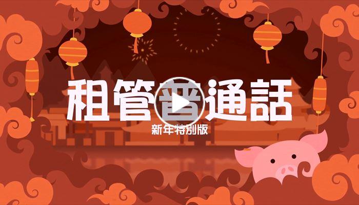 【租務專員查理】租管普通話 - 實戰篇(大掃除)